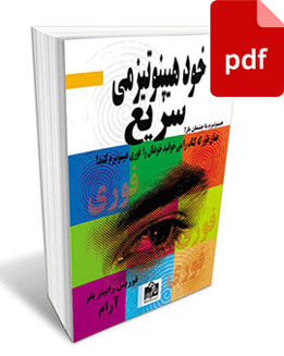 کتاب خود هیپنوتیزمی فوری- نسخه pdf