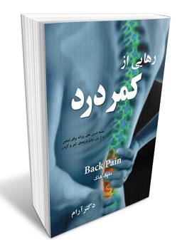 کتاب رهایی از کمر درد