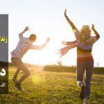 چگونه زندگیمان را هیجانانگیزتر و لذتبخشتر کنیم-تجسم خلاق-دکتر آرام