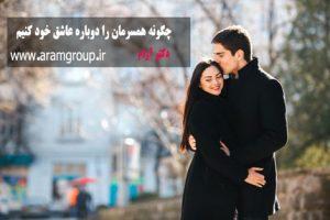 چگونه همسرمان را دوباره عاشق خود کنیم(بخش دوم)-تجسم خلاق-دکتر آرام