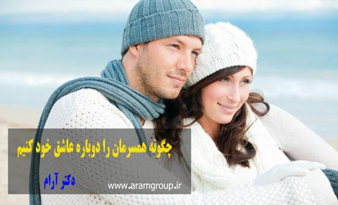 چگونه همسرمان را دوباره عاشق خود کنیم(بخش سوم)-تجسم خلاق-دکتر آرام