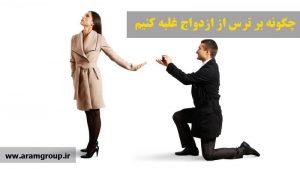 چگونه بر ترس از ازدواج غلبه کنیم