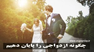 چگونه ازدواجی را پایان دهیم(بخش سوم)