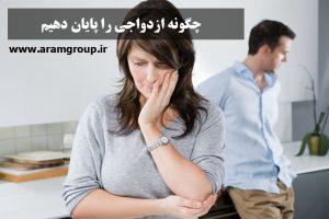 چگونه ازدواجی را پایان دهیم(بخش اول)