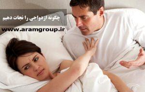 چگونه ازدواجی را نجات دهیم(بخش اول)
