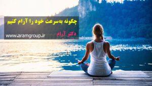 چگونه بهسرعت خود را آرام کنیم(بخش دوم)-تجسم خلاق-دکتر آرام
