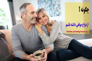 چگونه ازدواج موفقی داشته باشیم(بخش چهارم)-تجسم خلاق - دکتر آرام