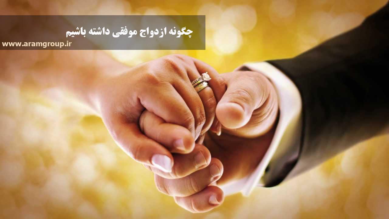 چگونه ازدواج موفقی داشته باشیم(بخش سوم)-تجسم خلاق-دکتر آرام