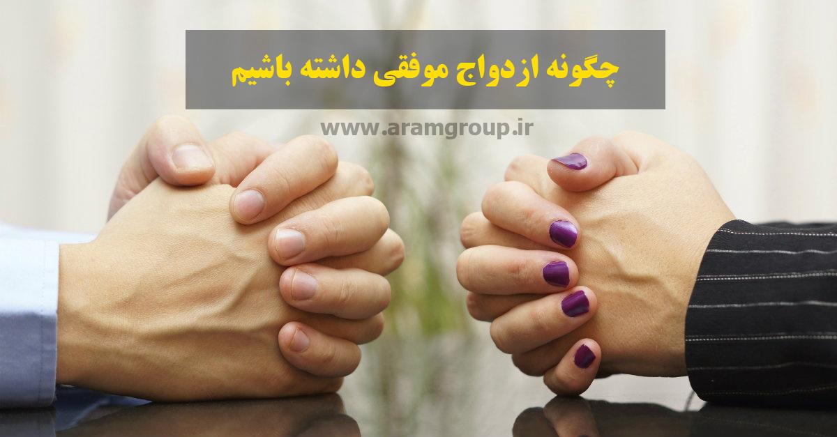 چگونه ازدواج موفقی داشته باشیم(بخش اول)-تجسم خلاق-دکتر آرام