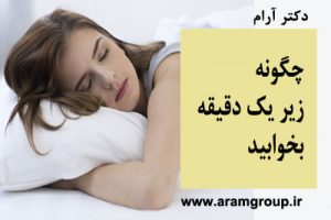 چگونه زیر یک دقیقه بخوابید-تجسم خلاق-دکتر آرام