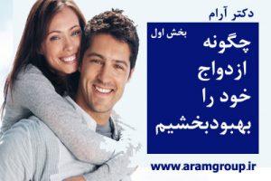 چگونه ازدواج خود را بهبود بخشیم(بخش اول)-تجسم خلاق-دکتر آرام