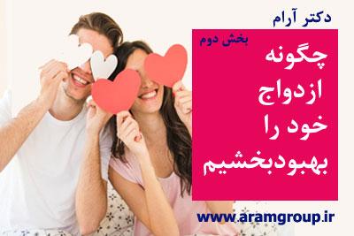 چگونه ازدواج خود را بهبود بخشیم(بخش دوم)-تجسم خلاق-دکتر آرام