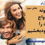 چگونه ازدواج خود را بهبود بخشیم(بخش سوم)-تجسم خلاق-دکتر آرام