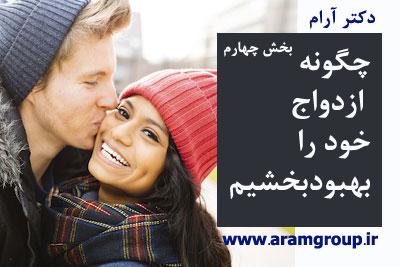چگونه ازدواج خود را بهبود بخشیم(بخش چهارم)-تجسم خلاق-دکتر آرام