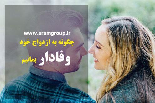 چگونه به ازدواج خود وفادار بمانیم-تجسم خلاق-دکتر آرام