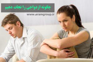چگونه ازدواجی را نجات دهیم(بخش دوم) -تجسم خلاق-دکتر آرام