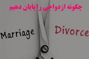 چگونه ازدواجی را پایان دهیم(بخش سوم)-تجسم خلاق-دکتر آرام-تجسم خلاق-دکترآرام
