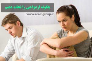 چگونه ازدواجی را نجات دهیم(بخش دوم)-تجسم خلاق-دکتر آرام