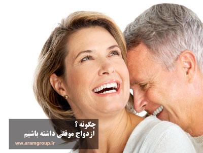چگونه ازدواج موفقی داشته باشیم(بخش پنجم)-تجسم خلاق-دکتر آرام