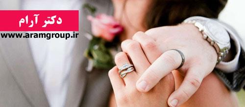چگونه یک رابطه را به ازدواج تبدیل کنیم-تجسم خلاق - دکتر آرام