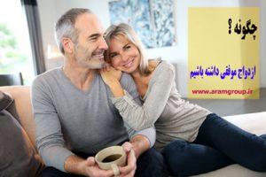 چگونه ازدواج موفقی داشته باشیم(بخش چهارم)-تجسم خلاق-دکتر ارام