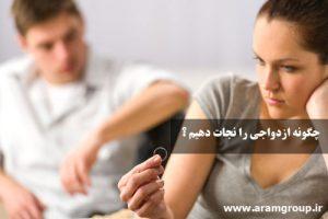 چگونه ازدواجی را نجات دهیم(بخش سوم)-تجسم خلاق-دکتر آرام
