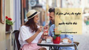 چگونه یک زندگی مشترک شاد داشته باشیم(بخش اول)-تجسم خلاق-دکتر آرام