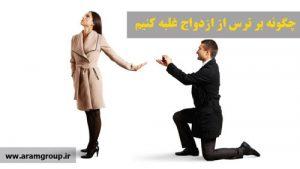 چگونه بر ترس از ازدواج غلبه کنیم-تجسم خلاق-دکتر آرام
