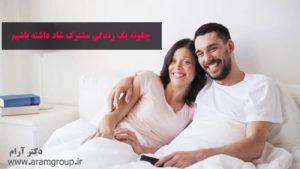 چگونه یک زندگی مشترک شاد داشته باشیم(بخش دوم)-تجسم خلاق-دکتر آرام