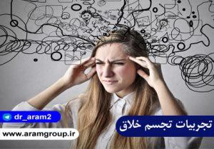 تجربیات شرکت کنندگان تجسم خلاق -تجسم خلاق-دکتر آرام
