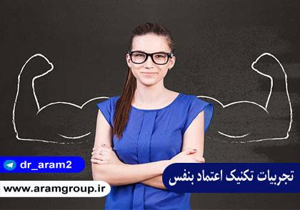 تکنیک اعتماد به نفس-تجسم خلاق-دکتر ارام-موسسه تجسم خلاق-تجربیات تجسم خلاق