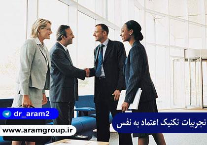 تکنیک اعتماد به نفس-تجسم خلاق-دکتر آرام