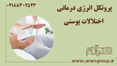 پروتکل انرژی درمانی اختلالات پوستی_قسمت دوم. دکتر آرام,تجسم خلاق,خلق آینده