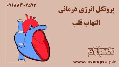 پروتکل انرژی درمانی التهاب قلب يا روماتيسم قلبيدکتر آرام,تجسم خلاق,خلق آینده