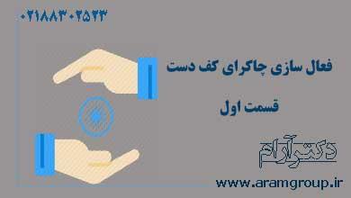 فعال سازی چاکرای کف دست- دکتر آرام- تجسم خلاق